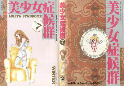 [Anthology] Bishoujo Shoukougun – Lolita Syndrome 7