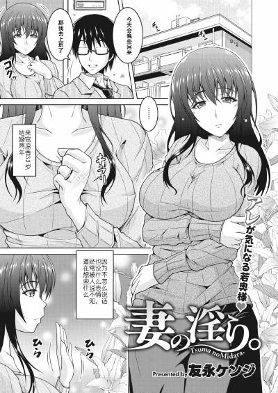 [Tomonaga Kenji] Tsuma no Midara. (COMIC HOTMiLK Koime Vol. 22) [Chinese]